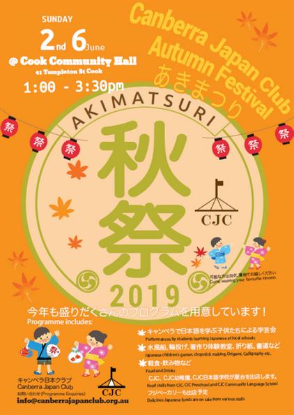 Japanese_Festival.png